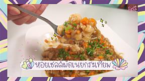SistaCafe Cooking : เมนู \'หอยเชลล์ผัดเนยกระเทียม\' แสนอร่อย