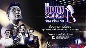 The Hidden Songs ร้อง เรื่อง ลับ [Official Teaser]