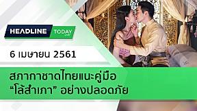"HEADLINE TODAY - สภากาชาดไทยแนะคู่มือ ""โล้สำเภา"" อย่างปลอดภัย"