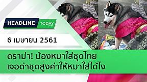 HEADLINE TODAY - ดราม่า! น้องหมาใส่ชุดไทย เจอด่าชุดสูงค่าให้หมาใส่ได้ไง