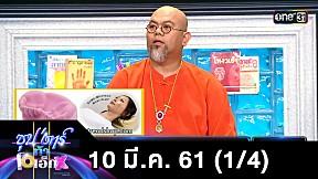 ซุป\'ตาร์ท้า OX (1\/4)| 10 มี.ค. 61