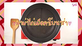 SistaCafe Cooking : เมนูมาม่าสไตล์อิตาเลียน \'มาม่าไก่เผ็ดคาโบนาร่า\' เมนูหรูราคากันเอง