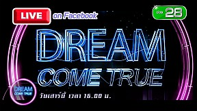[Trailer] Dream Come True (ดรีม คัม ทรู ) l EP. 8 - Shadow Singer