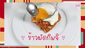 SistaCafe Cooking : [แจกสูตร] ข้าวผัดกิมจิ (Kimchi Fried Rice) ทำเองได้แบบง่ายๆ