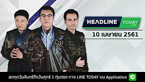 HEADLINE TODAY - 10 เมษายน 2561 [FULL]