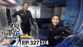 เทยเที่ยวไทย The Route | ตอน 327 | พาเที่ยว SEA LIFE BANGKOK [2\/4]