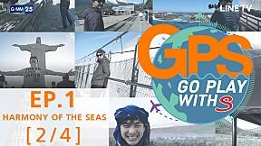 GPS : HARMONY OF THE SEAS EP.1 [2\/4]