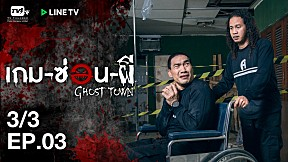 Ghost town เกม-ซ่อน-ผี   หวีดสยองในโรงพยาบาลร้าง! EP.3 [3\/3]