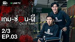 Ghost town เกม-ซ่อน-ผี | หวีดสยองในโรงพยาบาลร้าง! EP.3 [2\/3]