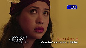 Trailer Bangkok Ghost Stories เรื่อง ห้องเลี้ยงผี