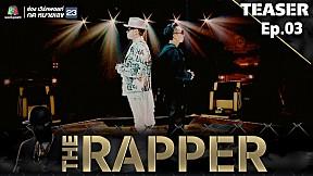 ตัวอย่าง THE RAPPER | EP.03 | 23 เม.ย. 61