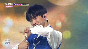 Show Champion EP.266 HyeongseopXEuiwoong - Love Tint