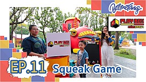 Play Box กล่องหรรษา   EP.11 Squeak Game