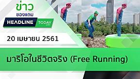 HEADLINE TODAY - มาริโอในชีวิตจริง (Free Running)