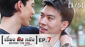 เรื่องลับหลัง BEHIND THE SIN THE SERIES | EP.7 The Secret Lover [1\/5]