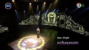 [single] 09. รอวันหมดเวลา - โฟน