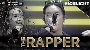 ขออภัยไว้ก่อน   แมน Chiney Man   THE RAPPER