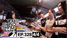 เทยเที่ยวไทย The Route | ตอน 328 | พาเที่ยว จ.นราธิวาส - จ.ปัตตานี [4\/4]
