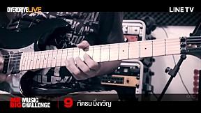Mr. Big Music Challenge หมายเลข 9