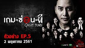 ตัวอย่าง Ghost town เกม-ซ่อน-ผี | EP.5