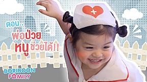 Boriboon Family ตอน พ่อป่วยหนูช่วยได้!