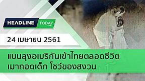 HEADLINE TODAY - แบนลุงอเมริกันเข้าไทยตลอดชีวิต เมากอดเด็ก โชว์ของสงวน