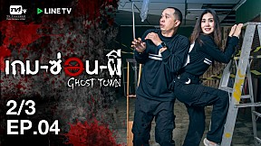 Ghost town เกม-ซ่อน-ผี | เกิดเหตุไม่คาดฝัน เมื่อผู้เข้าแข่งขันเหยียบเครื่องเซ่น !!! EP.4 [2\/3]