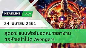 HEADLINE TODAY - สุดฮา! แบบฟอร์มจดหมายลางาน ขอหัวหน้าไปดู Avengers