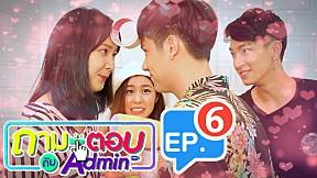 ถามตอบกับ Admin   EP.6   นนน-แจน-ชิม่อน-ไซซี   YOUniverse จักรวาลเธอ