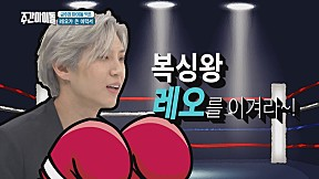 [Weekly Idol EP.352] Who is BOXING CHAMPION?!