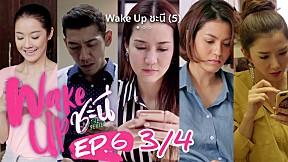 Wake Up ชะนี The Series | EP.6 [3\/4]