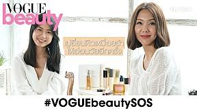 5 วิธีแก้ปัญหาผิวเหนื่อยอ่อนล้า ให้ดูสดใสและอ่อนต่อวัยสำหรับสาวชาวเมือง #VogueBeautySOS