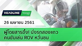 HEADLINE TODAY - ผู้โดยสารอึ้ง! นั่งรถสองแถว คนขับเล่น ROV หวั่นชน