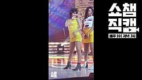 (Show Champion close up 88) TWICE_What is Love?_MOMO Close Up ver.