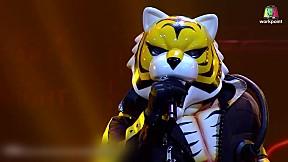 แก้วตาขาร็อค - หน้ากากเสือโคร่ง | THE MASK SINGER 4