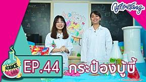 Science Lab แล็ปของเด็กช่างคิด | EP.44 กระป๋องบู้บี้
