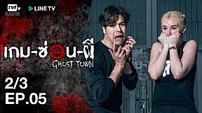 Ghost town เกม-ซ่อน-ผี   งานนี้สอดอ และ เจสซี่ ตัวแม่เน็ตไอดอลต้องหนีผี ที่คุกร้างสุดเฮี๊ยน !!! EP.5 [2\/3]