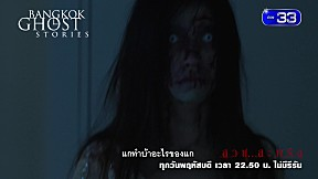 Trailer Bangkok Ghost Stories เรื่อง สวย..สะพรึง | Bareface ตัวที่ 2