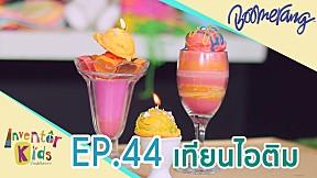 Inventor Kids บ้านแห่งจิตนาการ | EP.44 เทียนไอติม