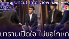 UNCUT Interview | นาธานเปิดใจ ไม่ขอโกหก | The Hidden Songs ร้อง เรื่อง ลับ EP.3