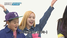 [Weekly Idol EP.353] SINB Said \'Thanks to my toes!!\'