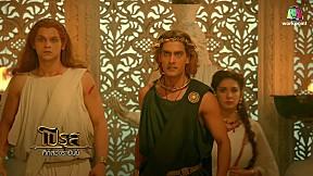 ศึกสองราชันย์ โปรุส vs อเล็กซานเดอร์ | EP.52 | 4 พ.ค. 61 [2\/3]