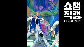 (Show Champion close up 92) THE BOYZ_HAK NYEON Close Up ver.