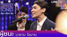 ผู้ชนะ - นาธาน  | The Hidden Songs ร้อง เรื่อง ลับ EP.3