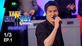 Take Guy Out Season 3 | EP.1 เบ็น เบนจามิน จอห์นซัน [1\/3] (5 พ.ค. 61)