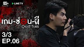 Ghost town เกม-ซ่อน-ผี   เหล่า The Face All Stars และ ฮั่น ซีดี ต้องหนีผี.. งานนี้ถึงกับร้องขอถอนตัวกลางรายการ !!!! EP.6 [3\/3]