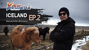 Viewfinder Dreamlist   Iceland ดินแดนสวรรค์แห่งซีกโลกเหนือ EP.2 Golden circle