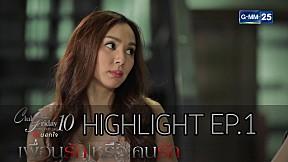 Highlight Club Friday The Series 10 รักนอกใจ ตอน เพื่อนรัก หรือ คนรัก EP.1