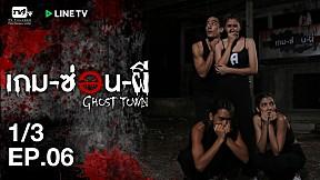 Ghost town เกม-ซ่อน-ผี | เหล่า The Face All Stars และ ฮั่น ซีดี ต้องหนีผี.. งานนี้ถึงกับร้องขอถอนตัวกลางรายการ !!!! EP.6 [1\/3]