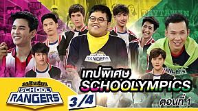 รถโรงเรียน School Rangers [EP.16] | เทปพิเศษ SCHOOLYMPICS ตอนที่ 1 [3\/4]